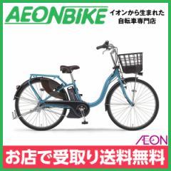 電動 アシスト 自転車 ヤマハ PAS ウィズ With 2019年モデル アクアシアン 24型 PA24W 内装3段変速 お店受取り限定
