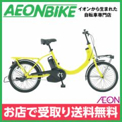 電動 アシスト 自転車 パナソニック (Panasonic) SW イオン限定モデル ピスタチオ BE-2ELSW01G 変速なし 20型 お店受取り限定