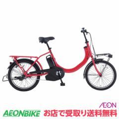 電動 アシスト 自転車 パナソニック (Panasonic) SW イオン限定モデル ロイヤルレッド BE-2ELSW 変速なし 20型 お店受取り限定