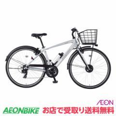 電動 アシスト 自転車 アレグレスe イオン限定 シルバー 外装7段変速 27型 お店受取り限定