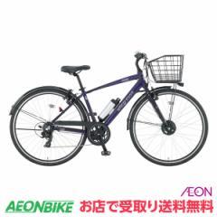 電動 アシスト 自転車 アレグレスe イオン限定 パープル 外装7段変速 27型 お店受取り限定
