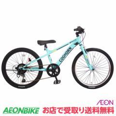 クーポン配布中!子供用 自転車 コグホーンスポーツA ライトグリーン 外装6段変速 20型 お店受取り限定