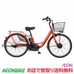 【早得】電動 アシスト 自転車 メルレット e イオン限定 電動アシスト自転車 8.0Ah オレンジ 変速なし 26型 お店受取り限定