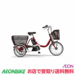 電動 アシスト 自転車 ヤマハ PAS ワゴン 2019年モデル 15.4Ah レッド PA16W 前18/後16型 内装3段変速 YAMAHA お店受取り限定