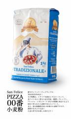 サンフェリーチェ社 00粉 TRADIZIONALE(ピッツァ / 小麦粉)【1kg】※現在パッケージが変わっております【入荷日未定】【お中元 ギフト