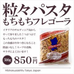 フレゴーラ 500g【お中元 ギフト】