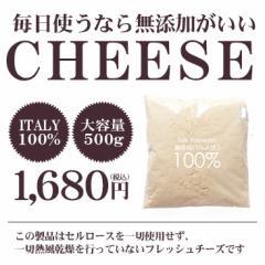 チーズ チーズ 粉チーズ 無添加イタリア産100%フレッシュパルメザンパウダー 毎日使うから無添加がいい! 業務用   【500g】【冷蔵/冷凍