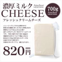 チーズ クリームチーズ アンカー クリーム チーズ ニュージーランド産【700g】【D+2】【冷蔵のみ/冷凍不可】【お中元 ギフト】