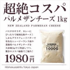 チーズ ニュージーランド産!超コスパの業務用 パルメザンチーズ 1kg  粉チーズ 業務用 ニュージーランド産【1000g】【冷蔵/冷凍可】【D+