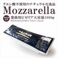 チーズ クエン酸無添加! モッツァレラ ピゼリア  ドンヴィート チーズ モザレラ モッツァレラチーズ 【大容量1kg】【冷凍】【D+1】【お
