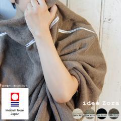 タオルケット:今治タオル|idee Zoraナチュラルタイムパイルタオルケット/パイルケット[今治タオル 敬老の日 新生活]