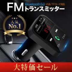 FMトランスミッター Bluetooth 5.0 iPhone Android 12V USB充電 ハンズフリー通話 1000円ポッキリ