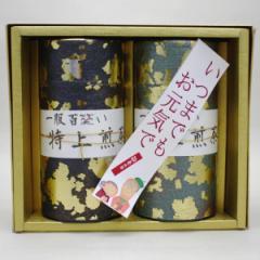 【日本茶/緑茶 ギフトセット】 香川県産 一服百笑い特上煎茶 2缶入 各150g入  】