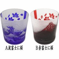 【フリーカップ ガラスコップ】 江戸硝子 波富士に桜又は赤富士に桜 東太武朗作