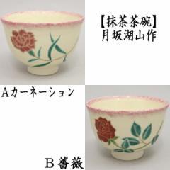 【茶器/茶道具 抹茶茶碗】 カーネーション又は薔薇 月坂湖山作