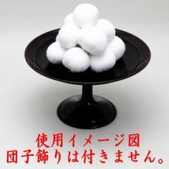 【茶器/茶道具 菓子器】 干菓子器 高杯菓子器 貴人高杯 高杯 溜塗り 6寸