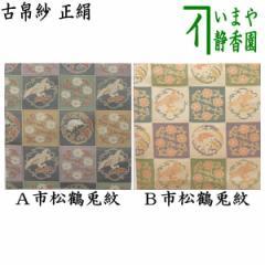 【茶器/茶道具 古帛紗】 正絹 市松鶴兎紋 2色より選択 (古服紗・古袱紗・古ふくさ)