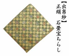 【茶器/茶道具 出帛紗】 正絹 石畳宝散し (出服紗・出袱紗・出ふくさ)
