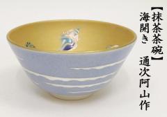 【茶器/茶道具 抹茶茶碗】 金彩茶碗 海開き 通次阿山作