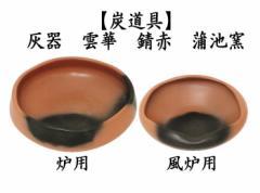 【茶器/茶道具 炭道具】 灰器 雲華 錆赤 大 炉用又は風炉用 蒲池窯