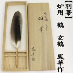 【茶器/茶道具 炭道具】 羽箒(はぼうき) 炉用 鶴(玄鶴) 鳳華作