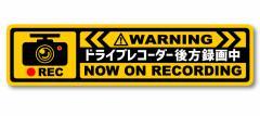 Carbay ドライブレコーダー 後方録画中 耐水 耐候 ステッカー シール Mサイズ 20×5cm 説明書付き あおり運転対策