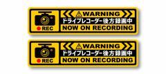 Carbay ドライブレコーダー 後方録画中 ステッカー シール 14×3.5cm Sサイズ (2枚セット)耐水 耐候 説明書付 あおり運転対策