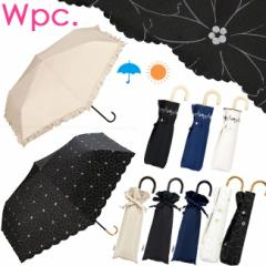 折りたたみ傘 日傘 uvカット 100% 遮光  wpc mini 遮熱 紫外線カット 完全遮光 軽量 紫外線対策  折り畳み傘 w.p.c 送料無料