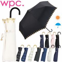折りたたみ傘 日傘 uvカット 100% 遮光  wpc mini 遮熱 紫外線カット 完全遮光 軽量 50cm 紫外線対策 グッズ 折り畳み傘 w.p.c 送料無料