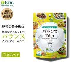 送料無料 ダイエット サポート サプリ 管理栄養士監修 バランスDiet サプリメント カルニチン キャンドルブッシュ ブラックジンジャー 12