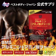 送料無料 メーカー直販 アルギニン+アミノ酸チャージ BUILDERS CHOICE BMS (180粒 30日分) カルニチン オルニチン シトルリン ビタミンB