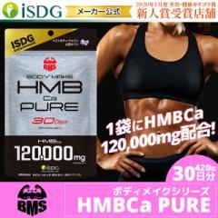 【 送料無料 】HMBCa4000mg配合サプリ BMS HMB PURE (HMBピュア) 420粒 30日分 筋トレ トレーニング ダイエット ISDG 医食同源ドットコム