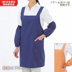防炎エプロン 日本防炎協会認定品 難燃素材製品 オレンジ/ブルー