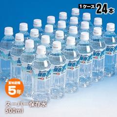 スーパー保存水 500ml×24本入【1ケース】