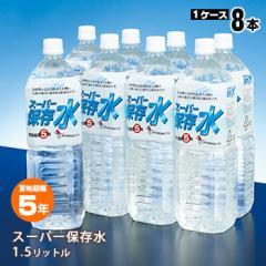 スーパー保存水 1.5L×8本入【1ケース】