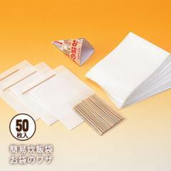便利な炊飯グッズ お袋のワザ 50枚セット【ネコポス不可】