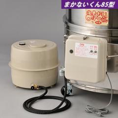 まかないくん85型用 灯油バーナーセット 二段階燃焼 50Hz・60Hz   防災グッズ 炊き出し 調理