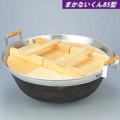 まかないくん85型用 平釜 木蓋付 炊き出し 調理 カマド 避難所 災害
