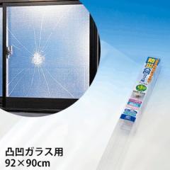 災害用 ガラス飛散防止フィルム 凹凸ガラス用 92×90cm 防災フィルム 防災用品 ガラス飛散 硝子 飛散防止