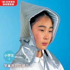 学童用防災頭巾 防炎協会認定品