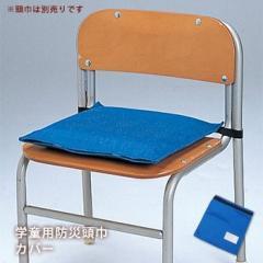 学童用 防災頭巾 専用カバー ブルー 約32.5×29.5cm [M便 1/2]