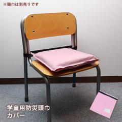 学童用 防災頭巾 専用カバー ピンク 約32.5×29.5cm [M便 1/2]