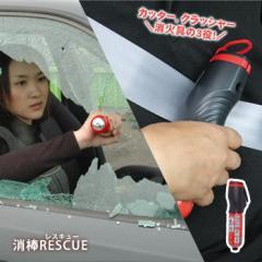 消棒レスキュー 車載用 消火具 消防レスキュー 緊急時車両脱出機能付き シートベルトカッター&ドアガラス破砕
