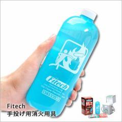 Fitech ファイテック 手投げ用消火用具 天ぷら油用消火剤付き 火災 初期消火 投てき型