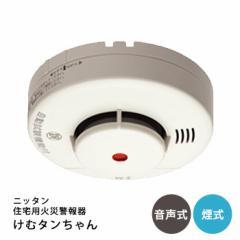 ニッタン光電式住宅用火災警報器けむタンちゃん[KRH-1B]10年電池式・自動試験機能付