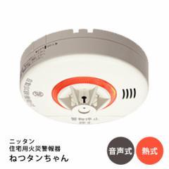 ニッタン光電式住宅用火災警報器ねつタンちゃん[CRH-1B]10年電池式・自動試験機能付