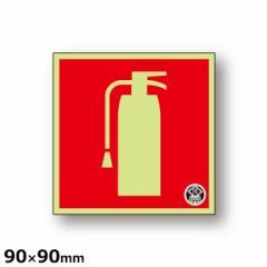 消火器 ピクトグラム標識 推-14 90×90×1.2mm 中輝度蓄光式硬質樹脂板 屋内用 標示板 表示板 掲示 案内