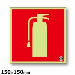 消火器 ピクトグラム標識 推-15 150×150×1.2mm 中輝度蓄光式硬質樹脂板 屋内用 標示板 表示板 掲示 案内