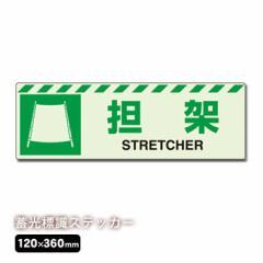 中輝度保管庫表示ステッカー『担架』横書きNo:831-60 蓄光標識 ユニット 避難誘導
