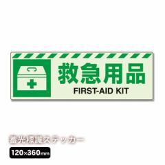 中輝度保管庫表示ステッカー『救急用品』横書きNo:831-61 蓄光標識 ユニット 避難誘導